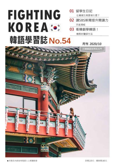 Fighting!KOREA 韓語學習誌 [第54期] [有聲書]:留學生日記  在韓國生病要做什麽?