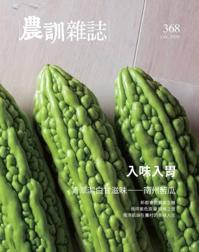 農訓雜誌 [第368期]:入味入胃
