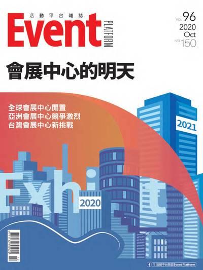 活動平台雜誌 [第96期]:會展中心的明天