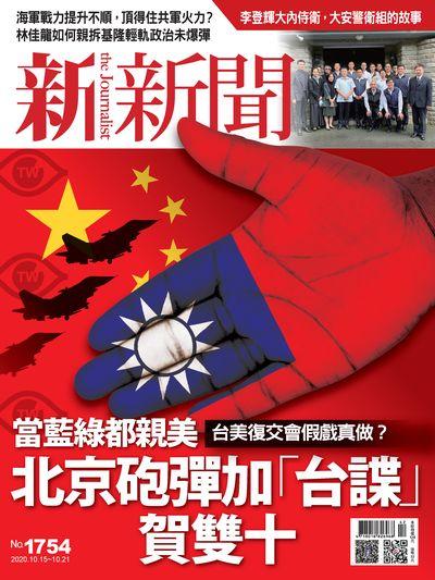 新新聞 2020/10/15 [第1754期]:北京砲彈加「台諜」賀雙十