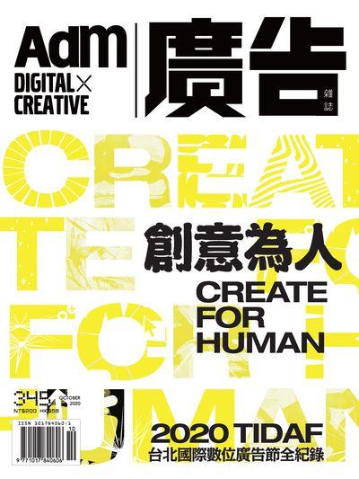 廣告雜誌 [第345期]:創意為人 Create for human