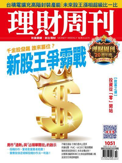 理財周刊 2020/10/16 [第1051期]:新股王爭霸戰
