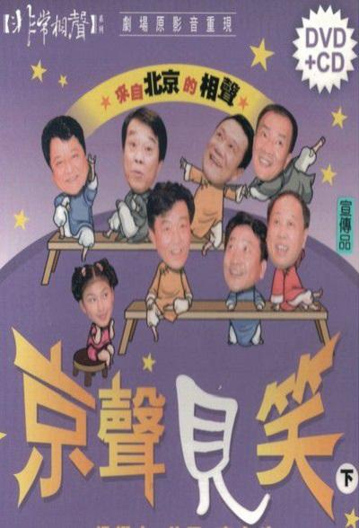 京聲賤笑:來自北京的相聲. 下