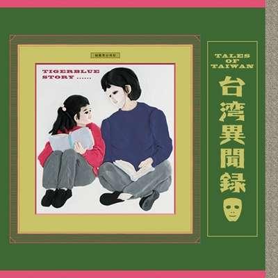 台灣異聞錄(有聲課程) [有聲書]