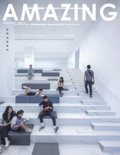 AMAZING PINGTUNG.驚艷屏東 [2020.10月號]:我們如此相同