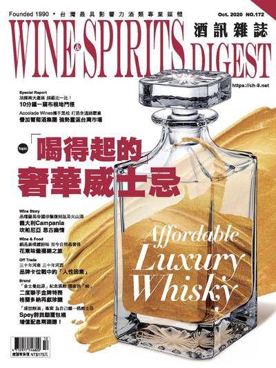 酒訊雜誌 [第172期]:「喝得起的」奢華威士忌