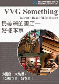 最美麗的書店 [有聲書]:好樣本事 : 小書店,大樂活, 「好樣本事」好本事!