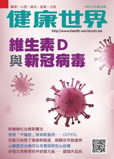 健康世界 [第526期]:維生素D與新冠病毒