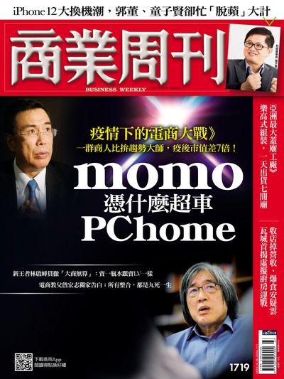 商業周刊 2020/10/26 [第1719期]:momo憑什麼超車PChome