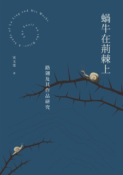 蝸牛在荊棘上:路翎及其作品研究