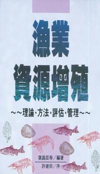 漁業資源增殖:理論、方法、評估、管理