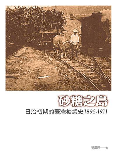 砂糖之島:日治初期的臺灣糖業史1895-1911