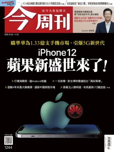 今周刊 2020/10/26 [第1244期]:iPhone 12蘋果新盛世來了!