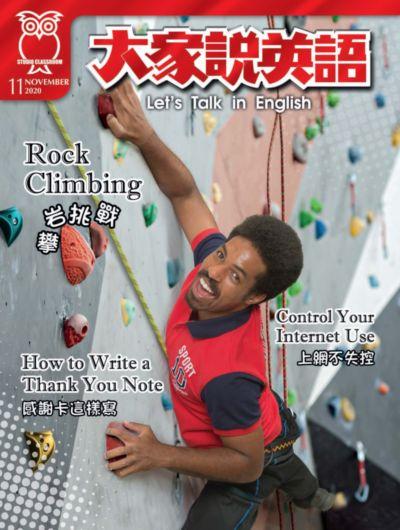 大家說英語 [2020年11月] [有聲書]:Rock Climbing 攀岩挑戰