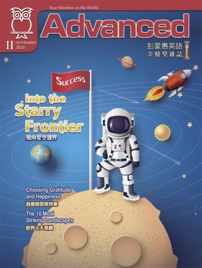 Advanced彭蒙惠英語 [2020年11月號] [有聲書]