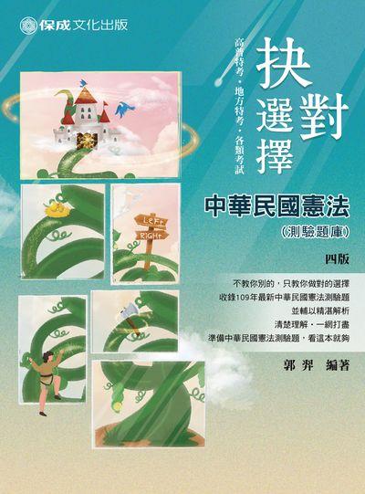 抉對選擇 中華民國憲法