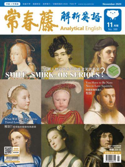 常春藤解析英語雜誌 [第388期] [有聲書]:Smile, smirk, or serious? 古典人物肖像為何總是皮笑肉不笑?