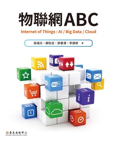 物聯網ABC