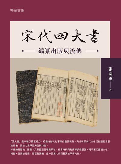 宋代四大書編纂出版與流傳