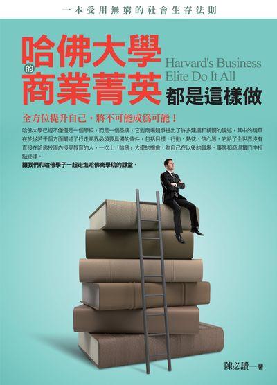 哈佛大學的商業菁英都是這樣做 : 全方位提升自己, 將不可能成為可能!