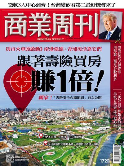 商業周刊 2020/11/02 [第1720期]:跟著壽險買房賺1倍!