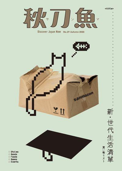 秋刀魚 [Autumn 第29期]:新.世代生活清單