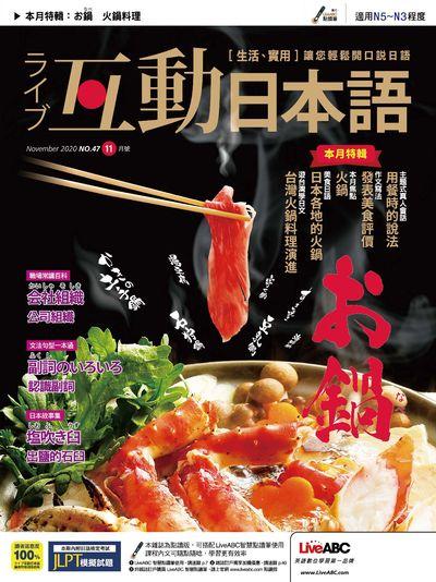ライブ互動日本語 [第47期] [有聲書]:お鍋