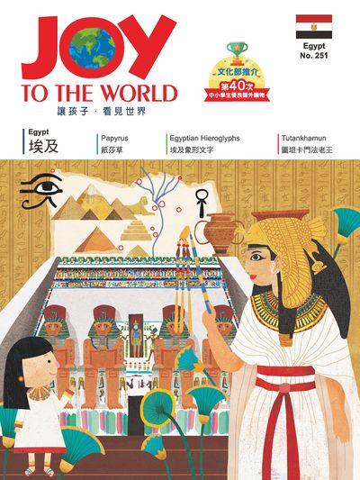 Joy to the World佳音英語世界雜誌 [第251期] [有聲書]:埃及