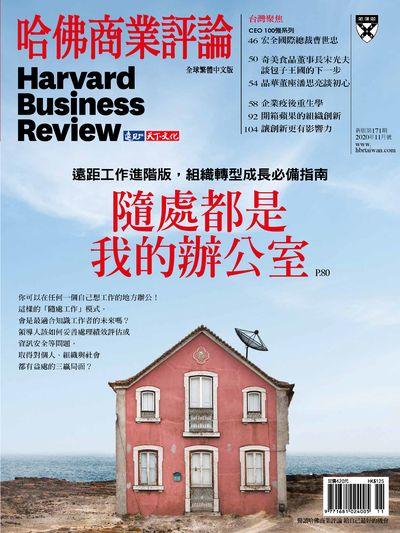 哈佛商業評論 [第171期]:隨處都是我的辦公室