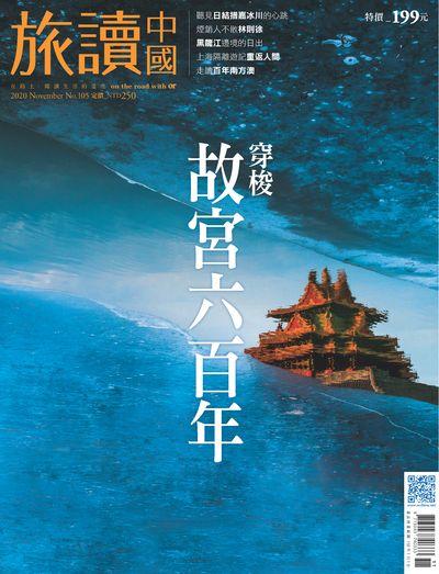 Or旅讀中國 [第105期]:穿梭故宮六百年