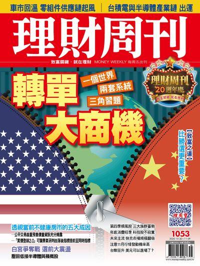 理財周刊 2020/10/30 [第1053期]:轉單大商機