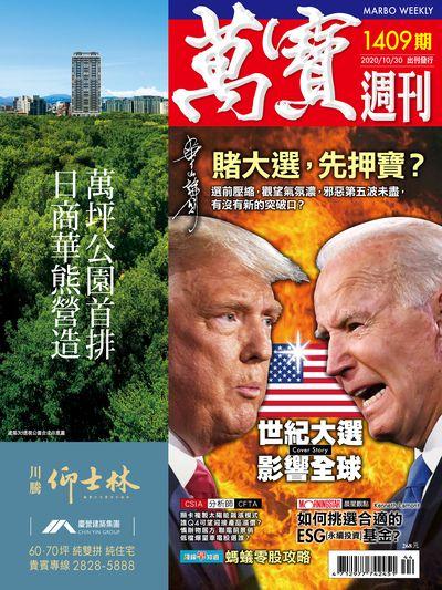 萬寶週刊 2020/10/30 [第1409期]:賭大選, 先押寶?