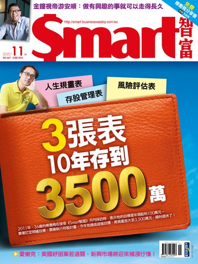 Smart智富月刊 [第267期]:3張表10年存到3500萬
