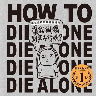 讓我孤獨到死不行嗎?:厭世族的終極精神指南