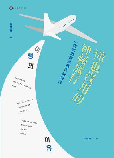 懂也沒用的神祕旅行:小說家金英夏旅行的理由