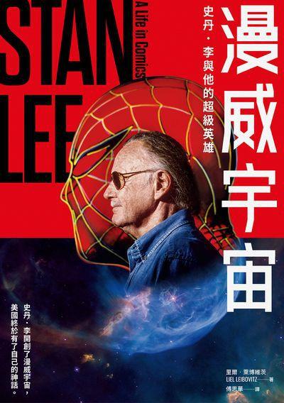 漫威宇宙:史丹.李與他的超級英雄
