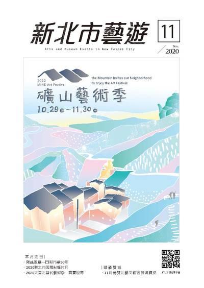 新北市藝遊 [2020年11月號]:礦山藝術季