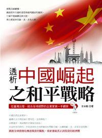 透析中國崛起之和平戰略:從臺灣出發、結合全球視野的企業家第一手觀察