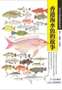 香港海水魚的故事