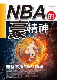 NBA的「豪」精神:無堅不摧的NBA精神