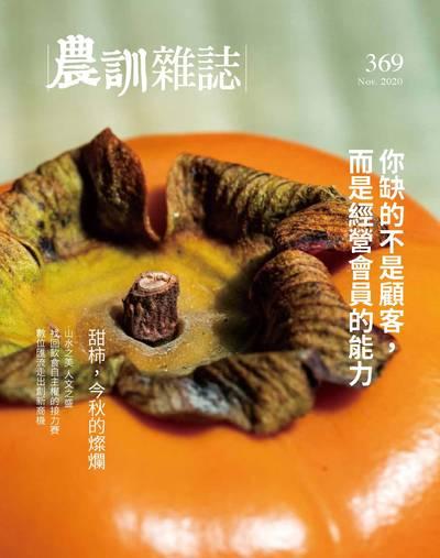 農訓雜誌 [第369期]:你缺的不是顧客, 而是經營會員的能力