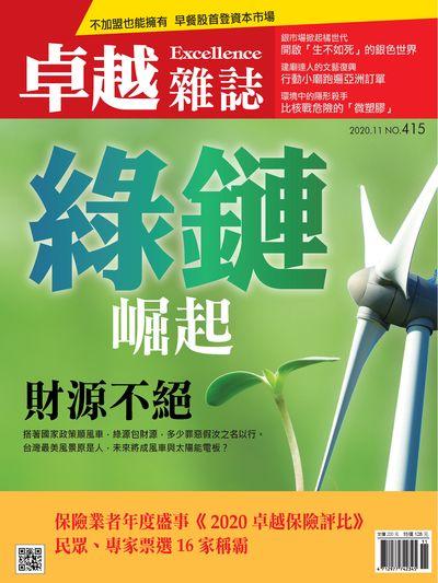 卓越雜誌 [第415期]:綠鏈崛起 財源不絕