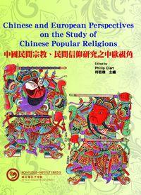 中國民間宗教、民間信仰研究之中歐視角