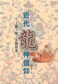 近代龍神信仰:龍.船.水與競渡