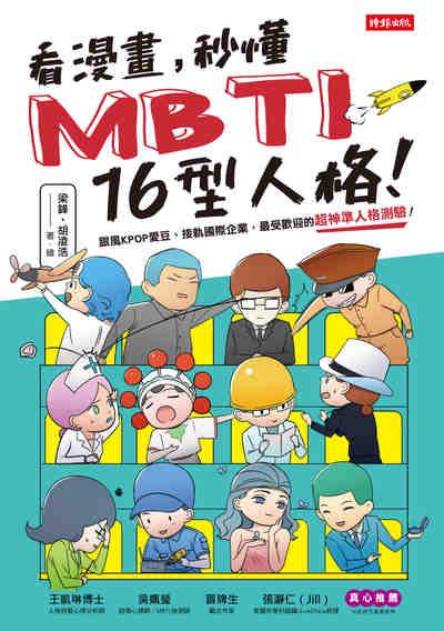 看漫畫, 秒懂MBTI 16型人格!:跟風KPOP愛豆、接軌國際企業, 最受歡迎的超神準人格測驗!