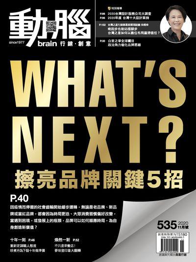 動腦雜誌 [第535期]:What's next?擦亮品牌關鍵5招