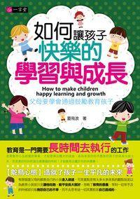 如何讓孩子快樂的學習與成長