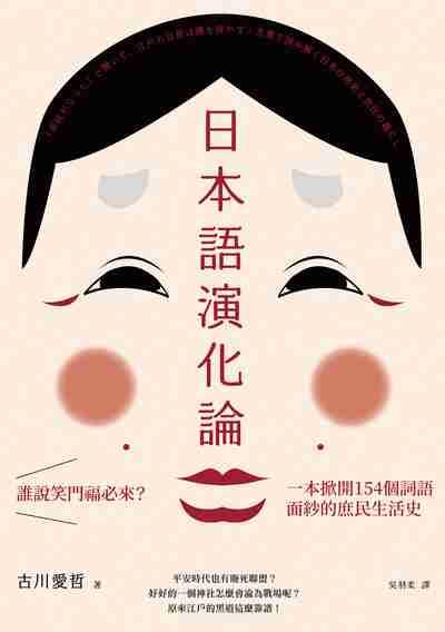 日本語演化論:誰說笑門福必來?一本掀開154個詞語面紗的庶民生活史