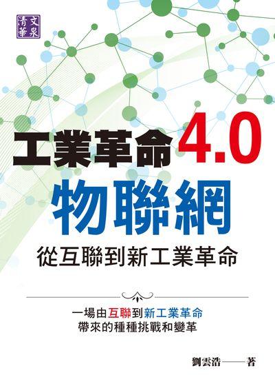工業革命4.0物聯網:從互聯到新工業革命
