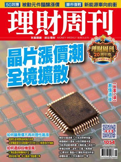 理財周刊 2020/11/06 [第1054期]:晶片漲價潮全境擴散